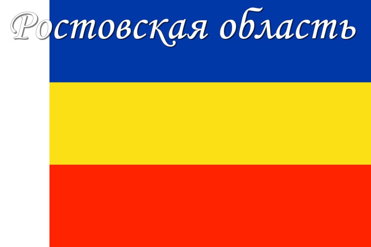Ростовская область.png