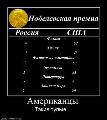 русские и американцы