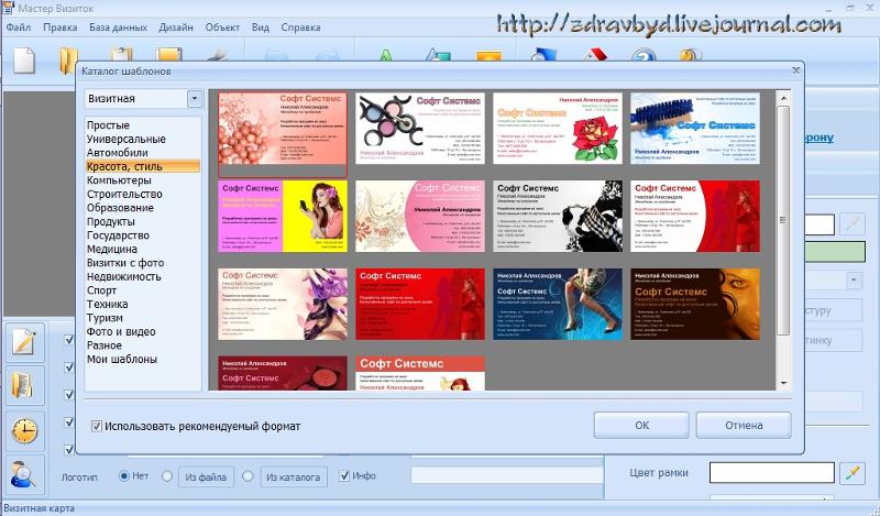 скриншот программы 10