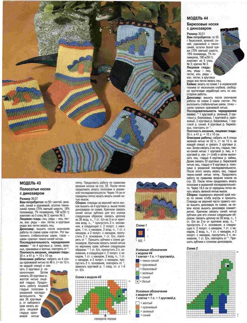 Динозавр схема вязания