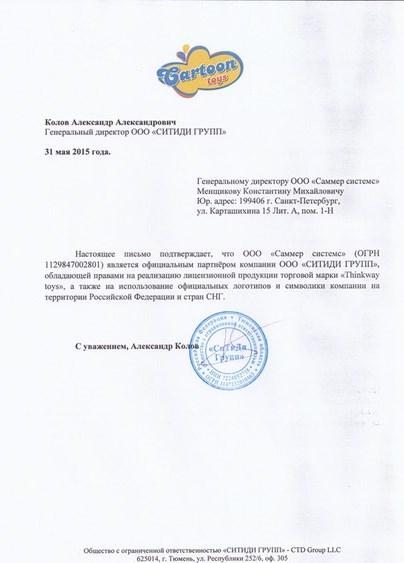 Письмо о присуждении КиноИгрушки.рф статуса партнера бренда THINKWAY Toys в РФ и СНГ