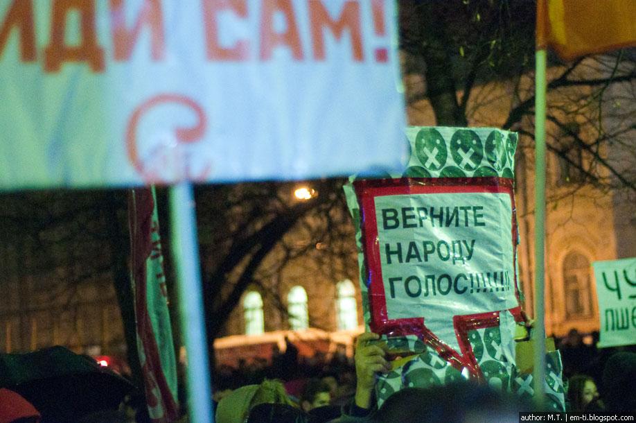 Митинг 5 декабря, Чистые Пруды. Фото. Народ против фальсификации выборов.