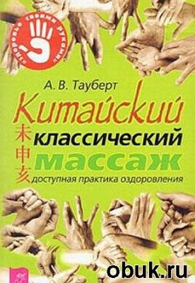 Книга Китайский классический массаж. Тауберт А. (2003) PDF