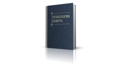 Книга В книге Яровенко «Технология спирта» (2002) описаны современные технологии, в частности рассмотрены основы мембранной технологи