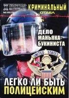 Журнал Криминальный отдел №6 2013