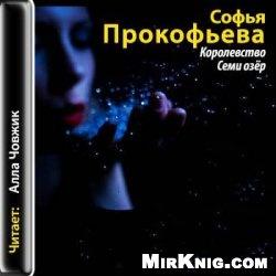 Королевство Семи Озёр (Аудиокнига)