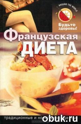 Книга Кочаргин В.Н. - Французская диета