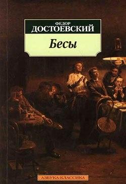Книга Бесы