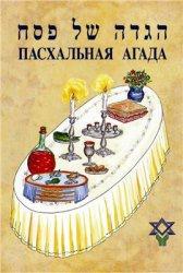 Книга Пасхальная Агада