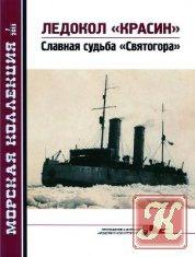 Книга Книга Морская Коллекция № 7 2013. Ледокол «Красин». Славная судьба «Святогора»