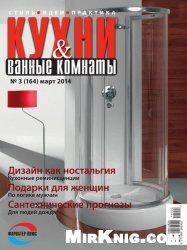 Журнал Кухни и ванные комнаты №3 2014