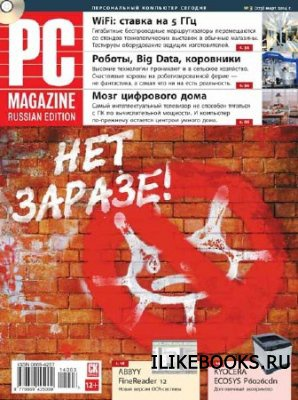 PC Magazine №3 2014 Россия