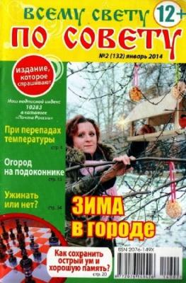 Журнал Всему свету по совету №2, 2014. Зима в городе.