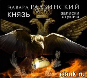 Книга Эдвард Радзинский - Князь. Записки Стукача (Аудиокнига)