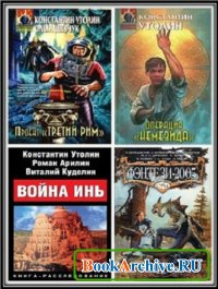 Книга Утолин К. - Сборник произведений (6 книг)