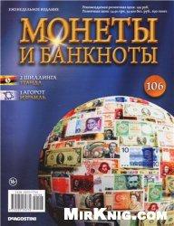 Журнал Монеты и Банкноты №-106