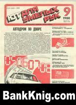 Книга «ЮТ» для умелых рук», 1988, №09 djvu 1,23Мб