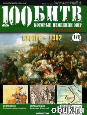100 битв, которые изменили мир №170 (2014)