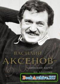 Книга Василий Аксенов – одинокий бегун на длинные дистанции