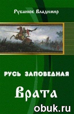 Книга Русь заповедная. Врата