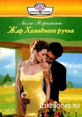 Книга Мэримонт Лесли - Жар Холодного ручья