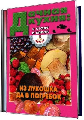 Книга Дачная кухня: к столу и впрок. №8 (август 2012)