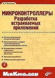 Книга Микроконтроллеры. Разработка встраиваемых приложений