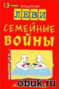Книга Семейные войны