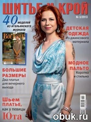 Журнал Шитье и крой (ШиК) №3 (март 2013) + выкройки