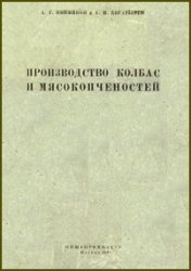 Книга Производство колбас и мясокопченостей