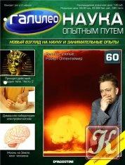 Журнал Галилео. Наука опытным путем № 60 2013