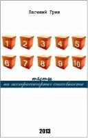 Аудиокнига Грин Е. - Тесты на экстрасенсорные способности (2013) pdf 10,45Мб