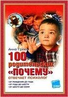 Книга 100 родительских почему. Отвечает психолог djvu 6,3Мб