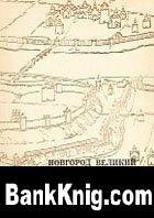 Книга Новгород Великий в XVII в. Документы по истории градостроительства. pdf 16,24Мб