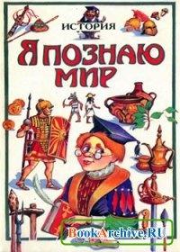 Книга Я познаю мир. История.