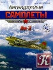 Журнал Легендарные самолеты №45 2012