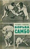 Книга Борьба самбо pdf 1,16Мб