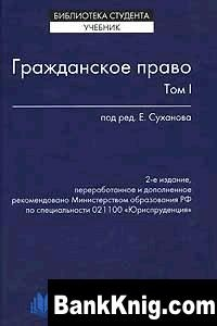 Книга Гражданское право. Том I. Е.А.Суханова М. Волтерс Клувер, 2004 doc 4Мб