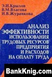Книга Анализ состояния и эффективности использования трудовых ресурсов предприятия pdf  1,3Мб