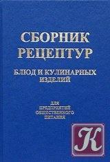 Сборник рецептур блюд и кулинарных изделий для предприятий общественного питания (2005)
