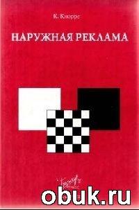 Книга Кнорре К. - Наружная реклама