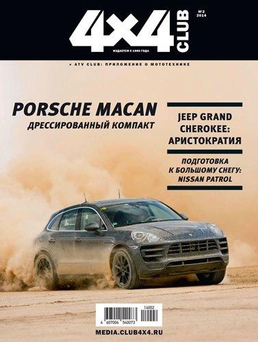 Подборка журналов: 4x4 Club №№1-2 (2014)