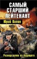 Книга Юрий Валин. Самый старший лейтенант. Разведгруппа из будущего rtf 5,15Мб