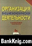 Книга Организация внешнеэкономической деятельности  5,2Мб