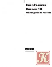 Книга IVECO Euro Trakker Cursor 13. Руководство по ремонту
