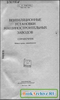 Книга Вентиляционные установки машиностроительных заводов. Справочник.