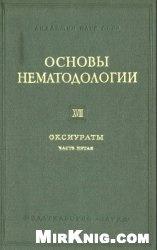 Книга Оксиураты, ч.5. Основы нематодологии, Т.18