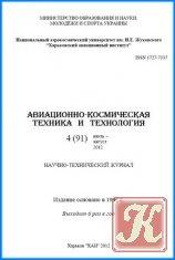 Журнал Авиационно-космическая техника и технология №4 2012