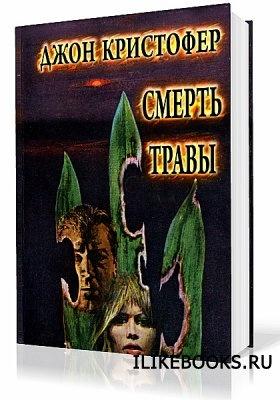 Кристофер Джон - Смерть травы (Аудиокнига)