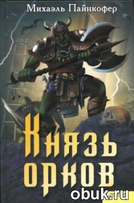 Книга Михаэль Пайнкофер - Князь орков